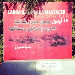 Il memoriale dentro il campo di Sabra e Shatila (foto Elia Milani)